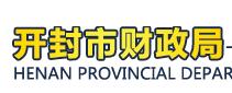 开封市财政局一体化业务数字平台