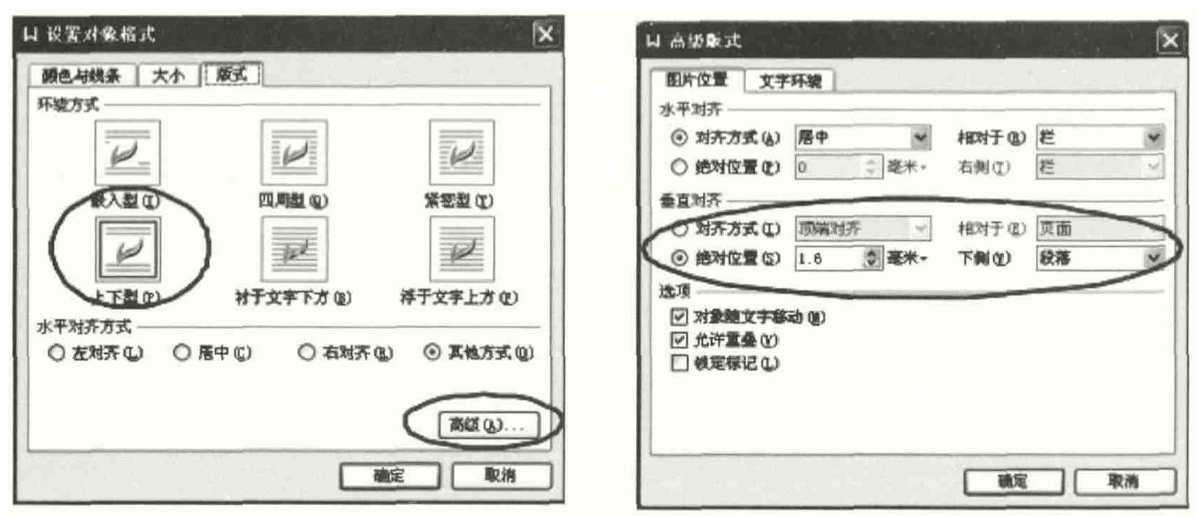 """巧用软件WPS文字定位功能解决公文格式排版""""老大难""""问题"""